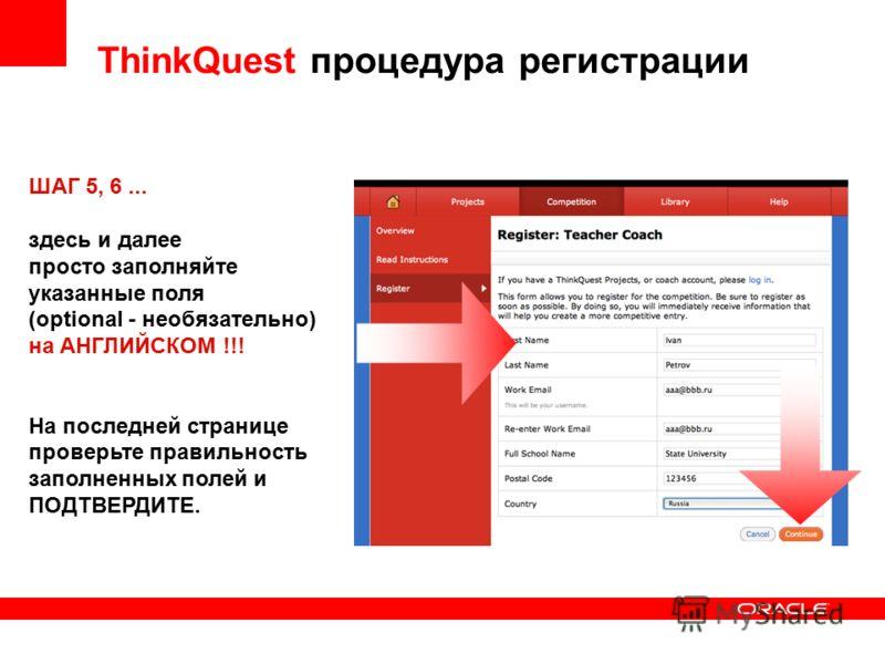 ThinkQuest процедура регистрации ШАГ 5, 6... здесь и далее просто заполняйте указанные поля (optional - необязательно) на АНГЛИЙСКОМ !!! На последней странице проверьте правильность заполненных полей и ПОДТВЕРДИТЕ.
