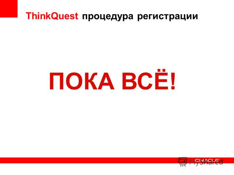 ThinkQuest процедура регистрации ПОКА ВСЁ!