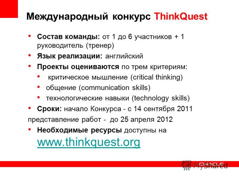 Состав команды: от 1 до 6 участников + 1 руководитель (тренер) Язык реализации: английский Проекты оцениваются по трем критериям: критическое мышление (critical thinking) общение (communication skills) технологические навыки (technology skills) Сроки