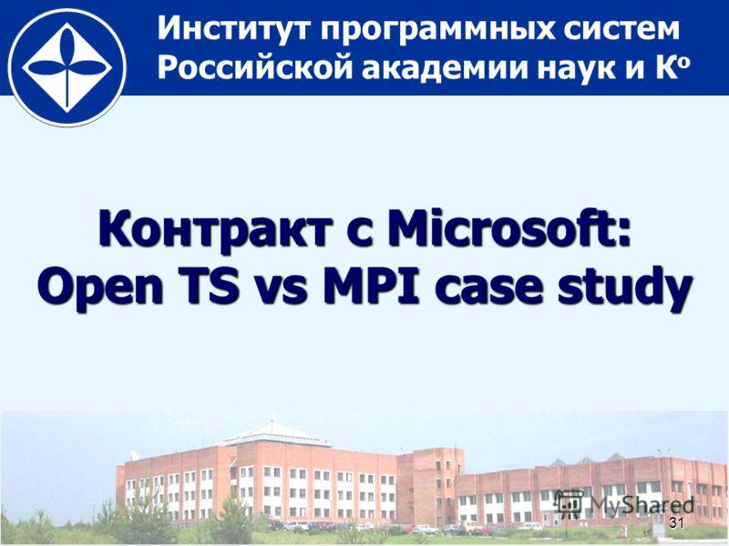 Институт программных систем Российской академии наук и К о31 Контракт с Microsoft: Open TS vs MPI case study