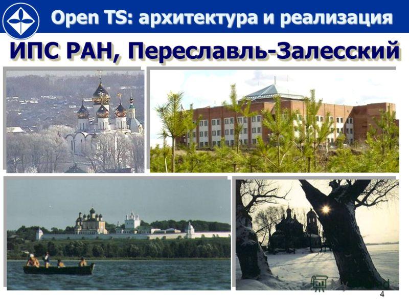 Open TS: архитектура и реализация Open TS: архитектура и реализация 4 ИПС РАН, Переславль-Залесский