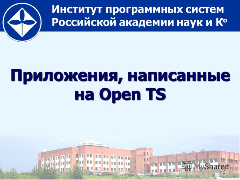 Институт программных систем Российской академии наук и К о43 Приложения, написанные на Open TS