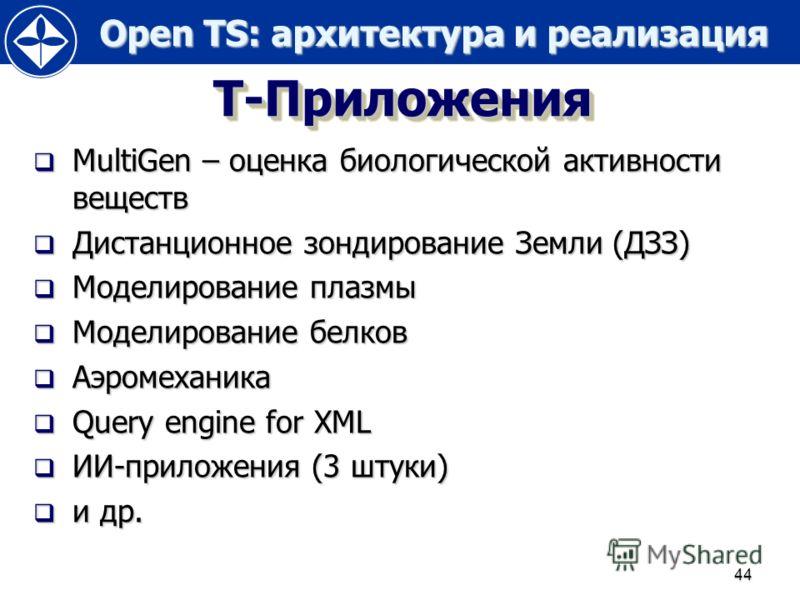 Open TS: архитектура и реализация Open TS: архитектура и реализация 44 Т-ПриложенияТ-Приложения MultiGen – оценка биологической активности веществ MultiGen – оценка биологической активности веществ Дистанционное зондирование Земли (ДЗЗ) Дистанционное