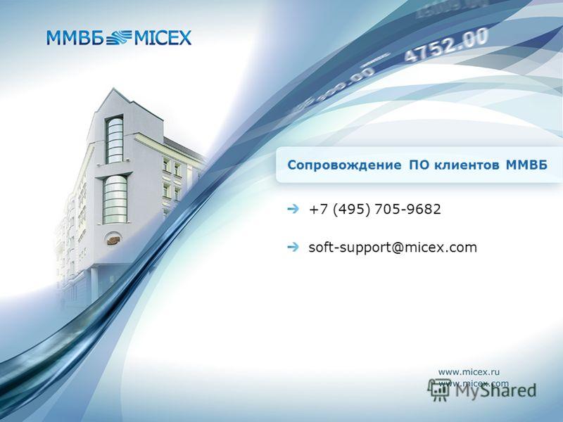 9 Сопровождение ПО клиентов ММВБ +7 (495) 705-9682 soft-support@micex.com