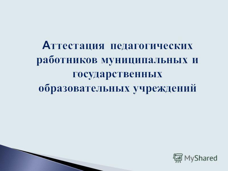 А ттестация педагогических работников муниципальных и государственных образовательных учреждений