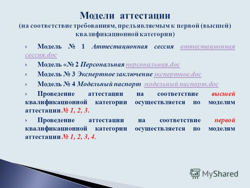 Модель 1 Аттестационная сессия аттестационная сессия.docаттестационная сессия.doc Модель « 2 Персональная персональная.docперсональная.doc Модель 3 Экспертное заключение экспертное.docэкспертное.doc Модель 4 Модельный паспорт модельный паспорт.docмод
