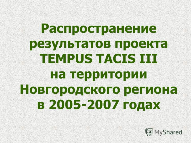 Распространение результатов проекта TEMPUS TACIS III на территории Новгородского региона в 2005-2007 годах
