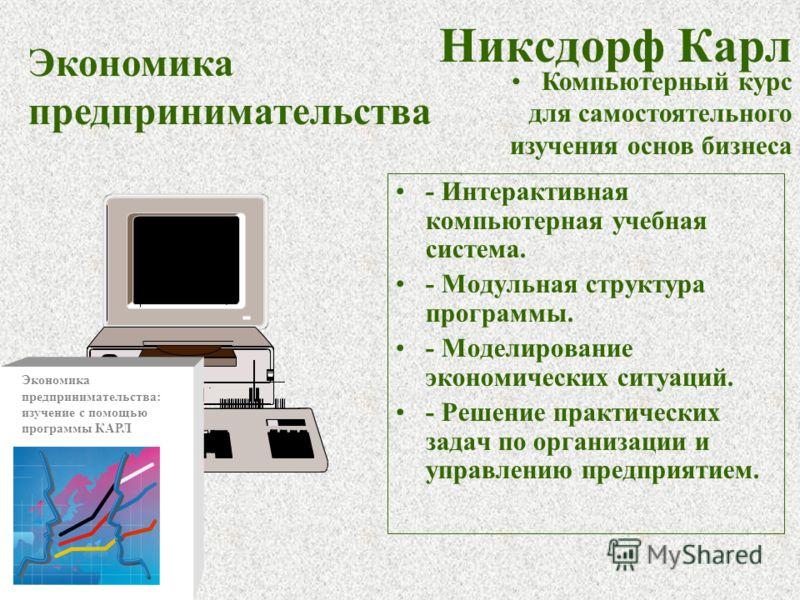 Никсдорф Карл Экономика предпринимательства Компьютерный курс для самостоятельного изучения основ бизнеса Экономика предпринимательства: изучение с помощью программы КАРЛ - Интерактивная компьютерная учебная система. - Модульная структура программы.