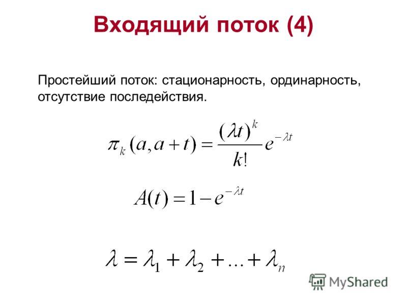 Входящий поток (4) Простейший поток: стационарность, ординарность, отсутствие последействия.