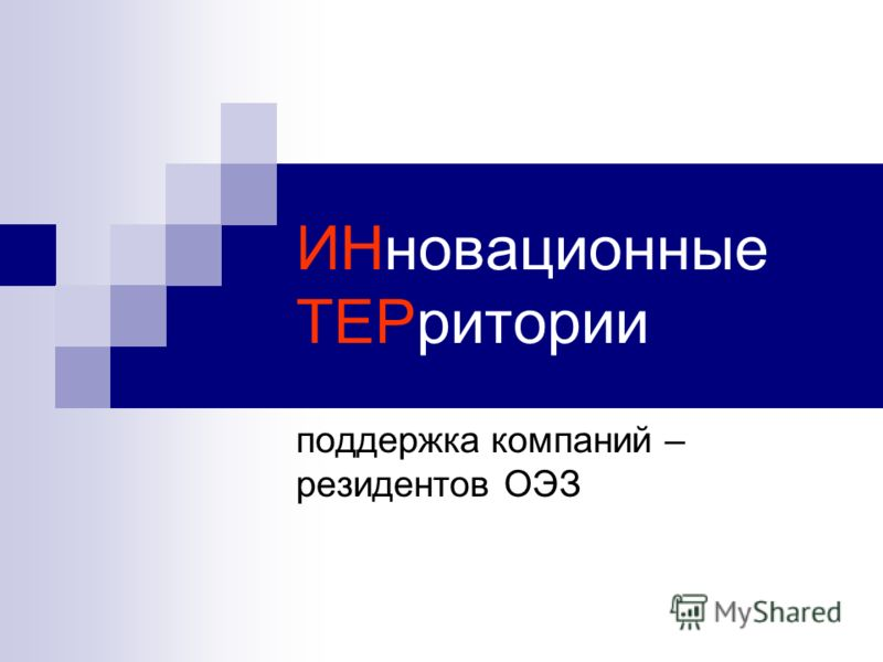 ИНновационные ТЕРритории поддержка компаний – резидентов ОЭЗ