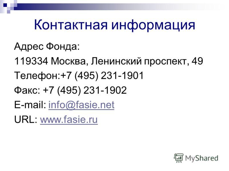 Контактная информация Адрес Фонда: 119334 Москва, Ленинский проспект, 49 Телефон:+7 (495) 231-1901 Факс: +7 (495) 231-1902 E-mail: info@fasie.netinfo@fasie.net URL: www.fasie.ruwww.fasie.ru