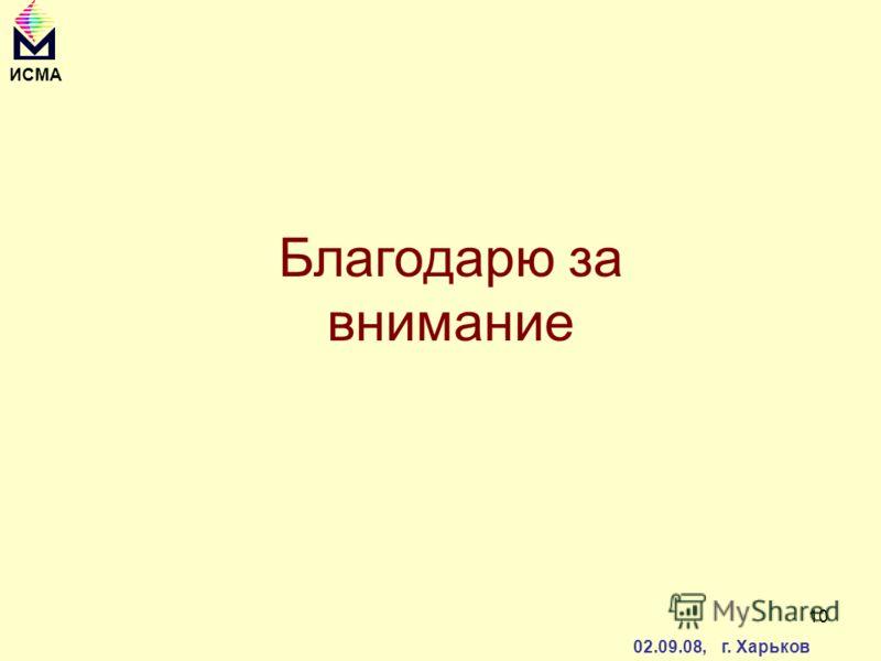 10 ИСМА Благодарю за внимание 02.09.08,г. Харьков