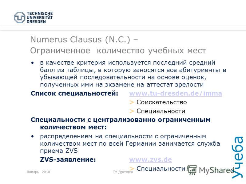 Январь 2010ТУ Дрезден Numerus Clausus (N.C.) – Ограниченное количество учебных мест в качестве критерия используется последний средний балл из таблицы, в которую заносятся все абитуриенты в убывающей последовательности на основе оценок, полученных им