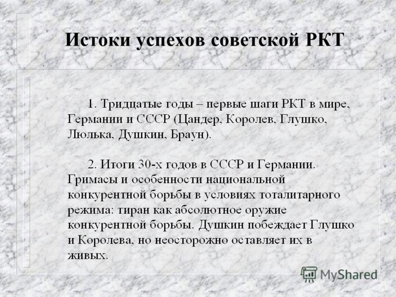 Истоки успехов советской РКТ