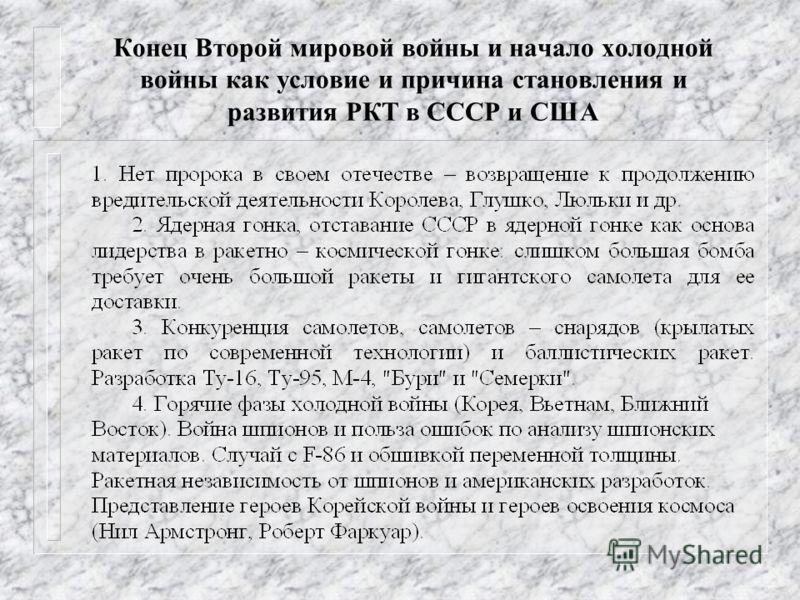 Конец Второй мировой войны и начало холодной войны как условие и причина становления и развития РКТ в СССР и США