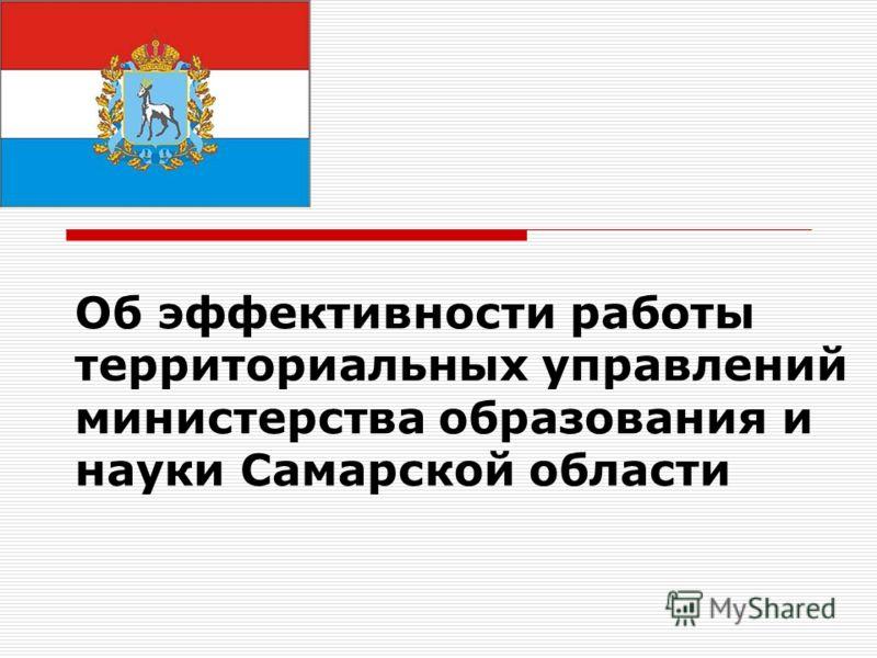 Об эффективности работы территориальных управлений министерства образования и науки Самарской области