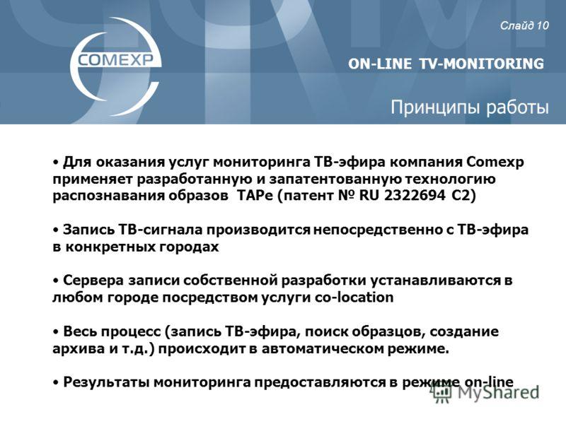 Для оказания услуг мониторинга ТВ-эфира компания Comexp применяет разработанную и запатентованную технологию распознавания образов TAPe (патент RU 2322694 C2) Запись ТВ-сигнала производится непосредственно с ТВ-эфира в конкретных городах Сервера запи