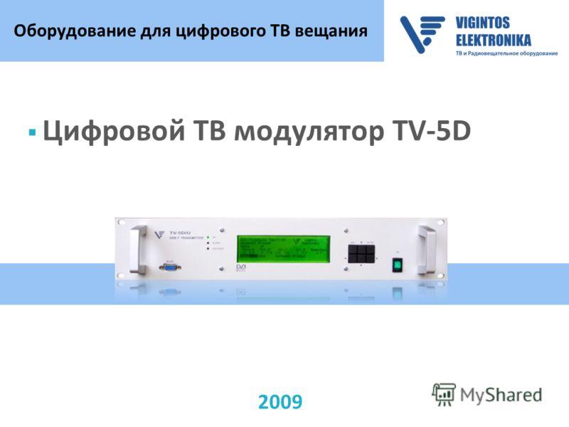 2009 Оборудование для цифрового ТВ вещания Цифровой ТВ модулятор TV-5D