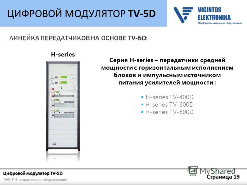 Цифровой модулятор TV-5D Страница 19 DVB-T/H вещательное оборудование ЦИФРОВОЙ МОДУЛЯТОР TV-5D ЛИНЕЙКА ПЕРЕДАТЧИКОВ НА ОСНОВЕ TV-5D: Серия H-series – передатчики средней мощности c горизонтальным исполнением блоков и импульсным источником питания уси