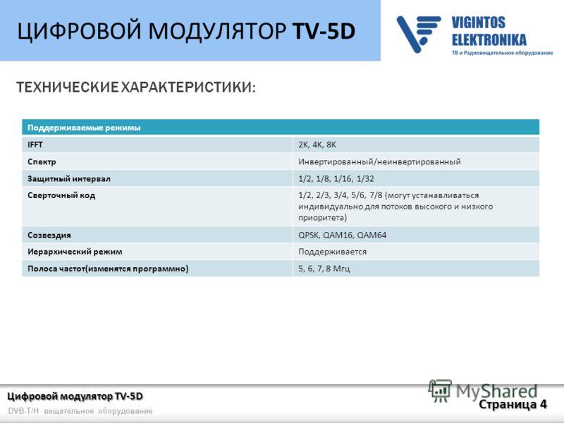 Цифровой модулятор TV-5D Страница 4 DVB-T/H вещательное оборудование ЦИФРОВОЙ МОДУЛЯТОР TV-5D ТЕХНИЧЕСКИЕ ХАРАКТЕРИСТИКИ: Поддерживаемые режимы IFFT2K, 4K, 8K СпектрИнвертированный/неинвертированный Защитный интервал1/2, 1/8, 1/16, 1/32 Сверточный ко