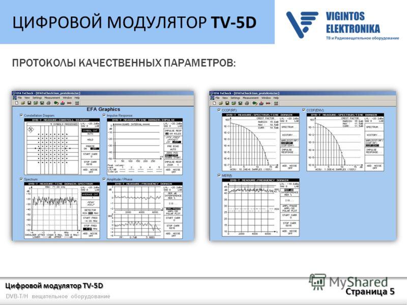 Цифровой модулятор TV-5D Страница 5 DVB-T/H вещательное оборудование ЦИФРОВОЙ МОДУЛЯТОР TV-5D ПРОТОКОЛЫ КАЧЕСТВЕННЫХ ПАРАМЕТРОВ: