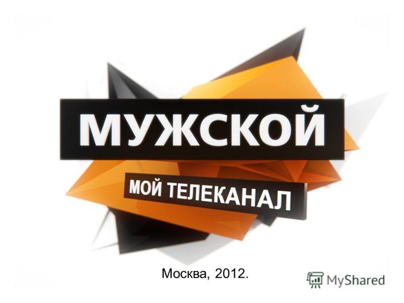 Москва, 2012.
