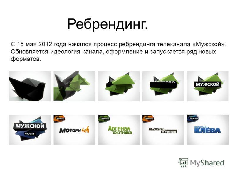 C 15 мая 2012 года начался процесс ребрендинга телеканала «Мужской». Обновляется идеология канала, оформление и запускается ряд новых форматов. Ребрендинг.