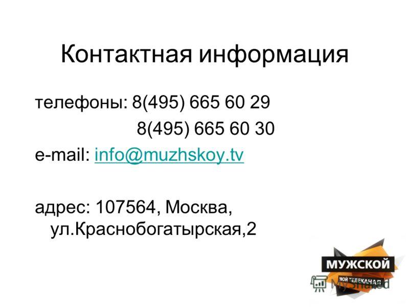 Контактная информация телефоны: 8(495) 665 60 29 8(495) 665 60 30 e-mail: info@muzhskoy.tvinfo@muzhskoy.tv адрес: 107564, Москва, ул.Краснобогатырская,2