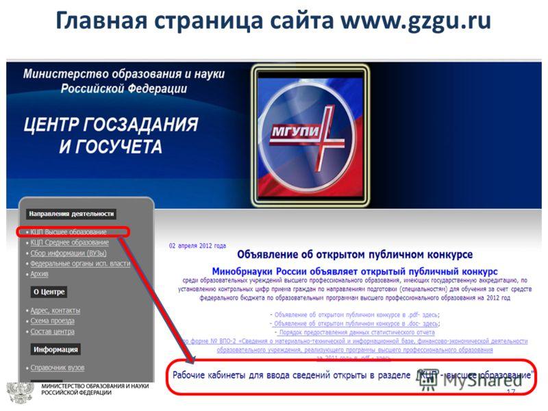 17 Главная страница сайта www.gzgu.ru
