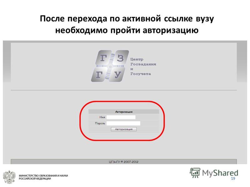 19 После перехода по активной ссылке вузу необходимо пройти авторизацию