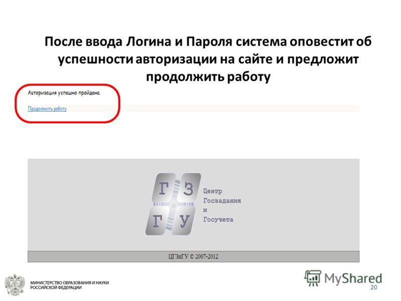 20 После ввода Логина и Пароля система оповестит об успешности авторизации на сайте и предложит продолжить работу