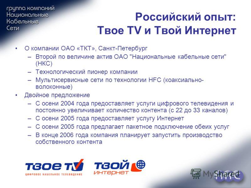 О компании ОАО «ТКТ», Санкт-Петербург –Второй по величине актив ОАО