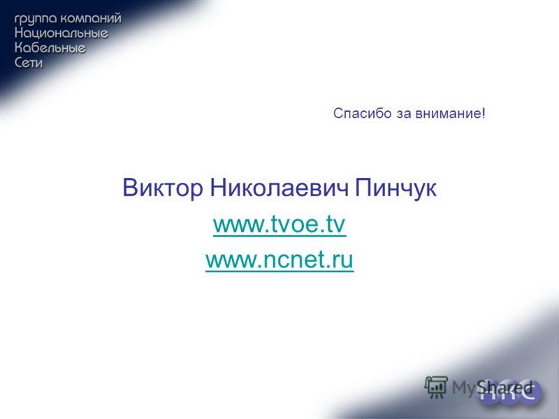 Спасибо за внимание! Виктор Николаевич Пинчук www.tvoe.tv www.ncnet.ru