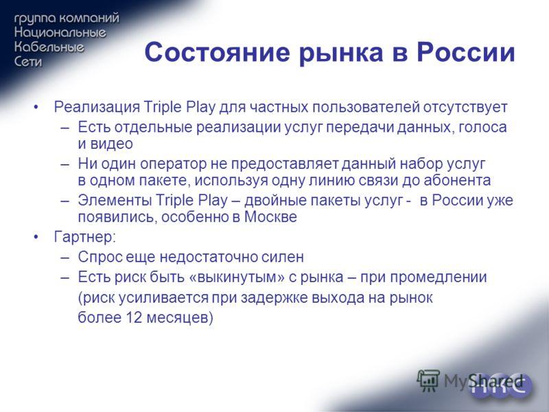 Реализация Triple Play для частных пользователей отсутствует –Есть отдельные реализации услуг передачи данных, голоса и видео –Ни один оператор не предоставляет данный набор услуг в одном пакете, используя одну линию связи до абонента –Элементы Tripl