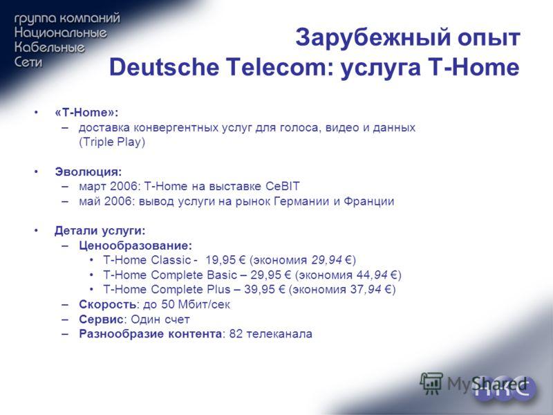 «T-Home»: –доставка конвергентных услуг для голоса, видео и данных (Triple Play) Эволюция: –март 2006: T-Home на выставке CeBIT –май 2006: вывод услуги на рынок Германии и Франции Детали услуги: –Ценообразование: T-Home Classic - 19,95 (экономия 29,9