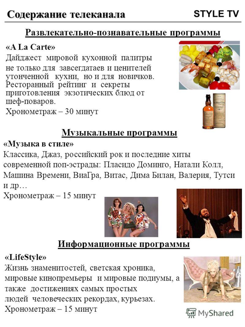 Содержание телеканала Развлекательно-познавательные программы «A La Carte» Дайджест мировой кухонной палитры не только для завсегдатаев и ценителей утонченной кухни, но и для новичков. Ресторанный рейтинг и секреты приготовления экзотических блюд от