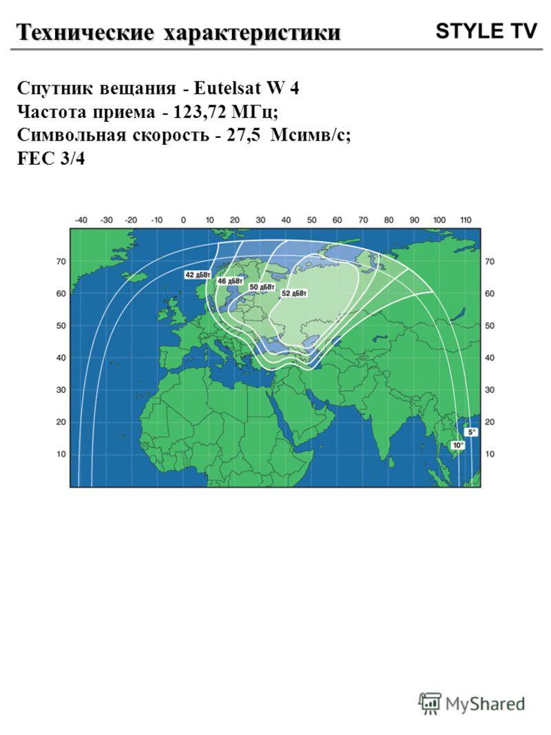 Технические характеристики Спутник вещания - Eutelsat W 4 Частота приема - 123,72 МГц; Cимвольная скорость - 27,5 Мсимв/с; FEC 3/4