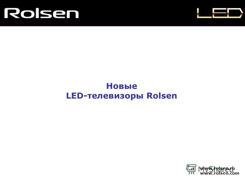 Новые LED-телевизоры Rolsen www.rolsen.ru www.rolsen.com