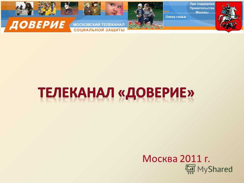 Москва 2011 г.