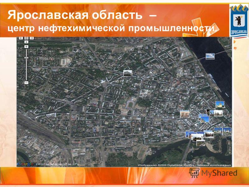 Ярославская область – центр нефтехимической промышленности