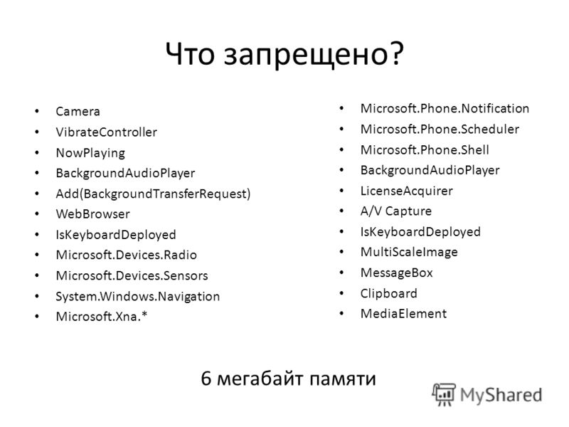 Что запрещено? Camera VibrateController NowPlaying BackgroundAudioPlayer Add(BackgroundTransferRequest) WebBrowser IsKeyboardDeployed Microsoft.Devices.Radio Microsoft.Devices.Sensors System.Windows.Navigation Microsoft.Xna.* Microsoft.Phone.Notifica