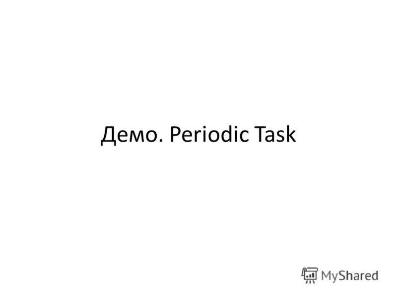 Демо. Periodic Task
