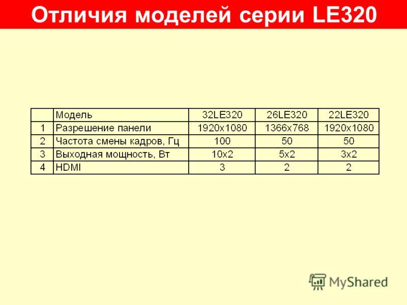 Отличия моделей серии LE320