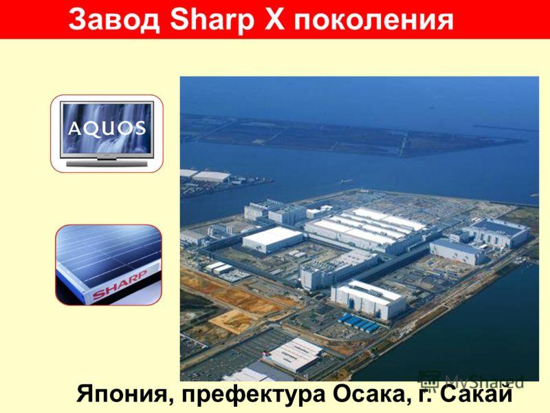 Завод Sharp X поколения Япония, префектура Осака, г. Сакай