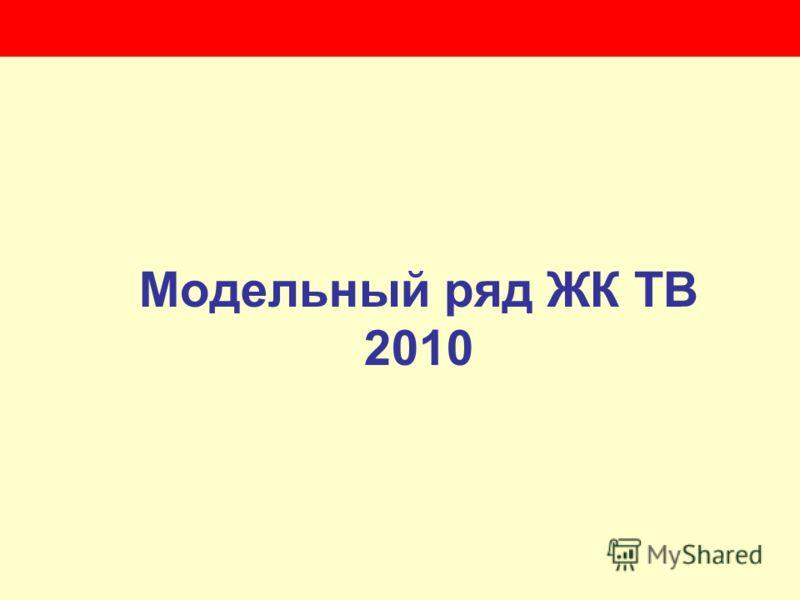 Модельный ряд ЖК ТВ 2010