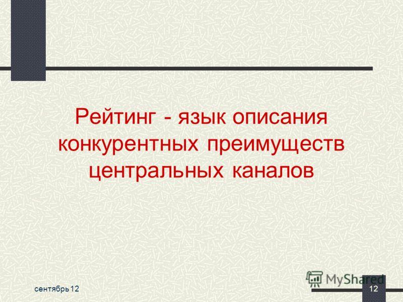 сентябрь 1212 Рейтинг - язык описания конкурентных преимуществ центральных каналов