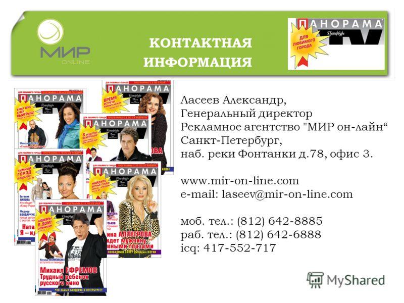 КОНТАКТНАЯ ИНФОРМАЦИЯ Ласеев Александр, Генеральный директор Рекламное агентство