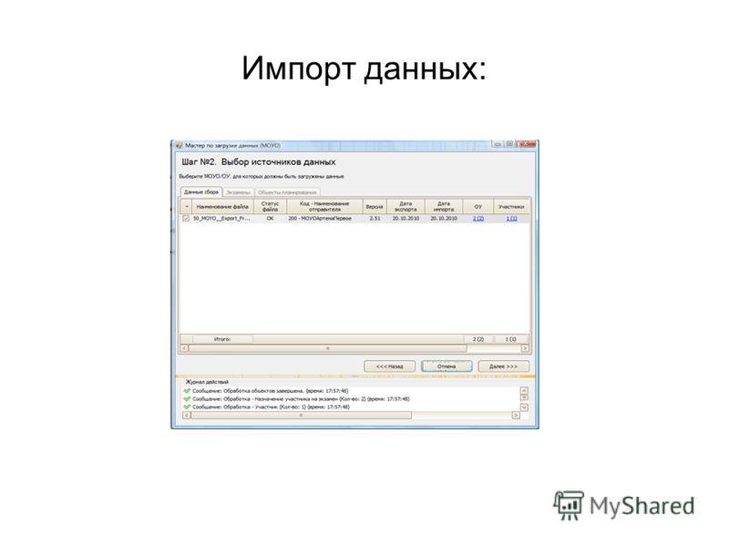Импорт данных: