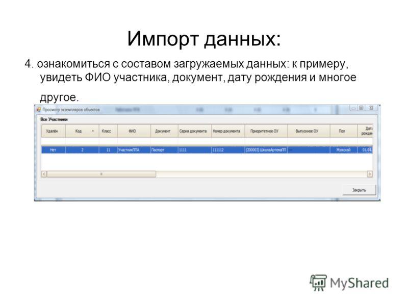 Импорт данных: 4. ознакомиться с составом загружаемых данных: к примеру, увидеть ФИО участника, документ, дату рождения и многое другое.