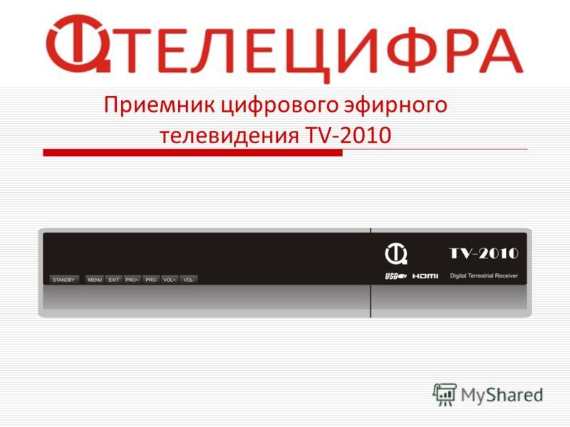 Приемник цифрового эфирного телевидения TV-2010